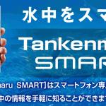 tankenmaru_main.png