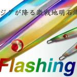 flashingkanban_13.jpg