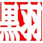 kurohane-0311-3_2.jpg