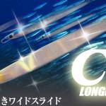 lure_c1long_1111_01.jpg