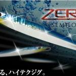 lure_zero1sl_01.jpg
